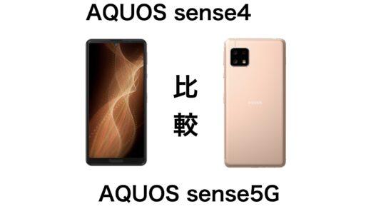 AQUOS sense4とAQUOS sense5Gの違いを比較!どちらを買うのがおすすめかを解説