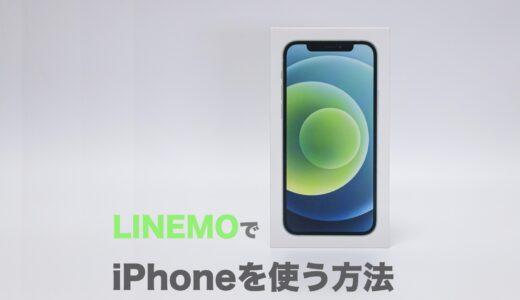 LINEMOでiPhoneを使う方法は?対応機種とおすすめ機種まとめ