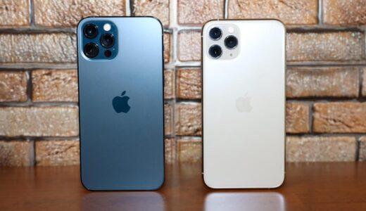 3ヶ月使ってわかったiPhone 11 ProからiPhone 12 Proに乗り換えて変わったこと