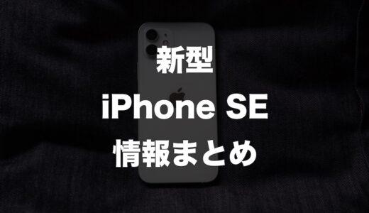 新型のiPhone SEはいつ発売?噂のiPhone SE Plusの情報まとめ