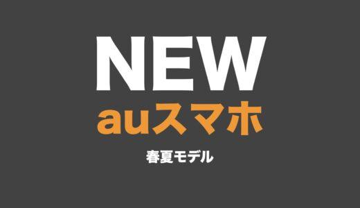 【au2021年春夏モデル紹介】発売・予約開始日・スペックとおすすめ機種まとめ