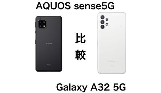 AQUOS sense5GとGalaxy A32を比較!どっちがおすすめかを紹介