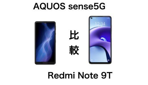 AQUOS sense5GとRedmi Note 9T 5Gを比較!安くて使いやすのはどっちかを紹介