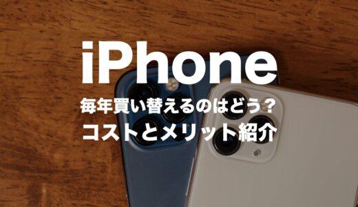 【ずっと最新機種】iPhoneを毎年買い替えるのはどう?コストとメリットを紹介