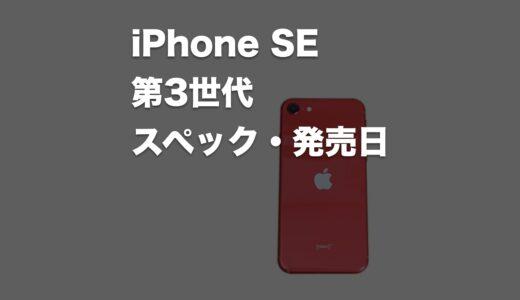 iPhone SE(第3世代)はいつ発売?新機能・スペック・デザインの噂まとめ