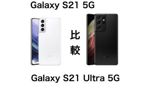 どっちがおすすめ?Galaxy S21 5GとGalaxy S21 Ultra 5Gの違いを比較