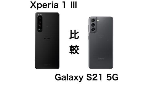 買うならどっち?Xperia 1 ⅢとGalaxy S21 5Gの違いを比較