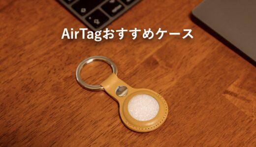 何がある?AirTagで使えるおすすめケース・アクセサリーまとめ