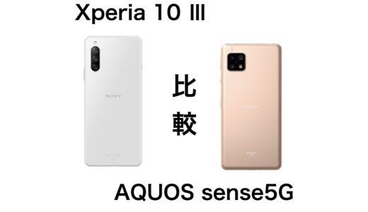 低価格機種のおすすめはどっち?Xperia 10 ⅢとAQUOS sense5Gを比較