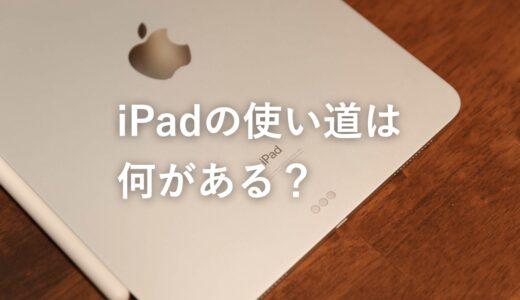 iPadの使い道は何がある?実体験と便利な使い方を紹介
