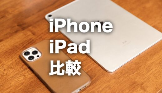 iPhoneがあればiPadは要らないの?できることの違いを比較