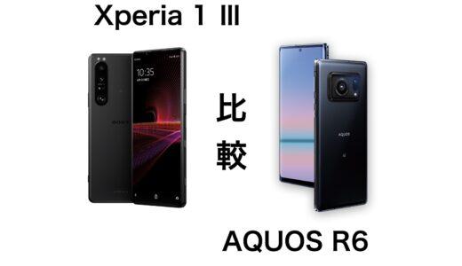 カメラ好きはどっちが良い?Xperia 1 ⅢとAQUOS R6を比較してみた
