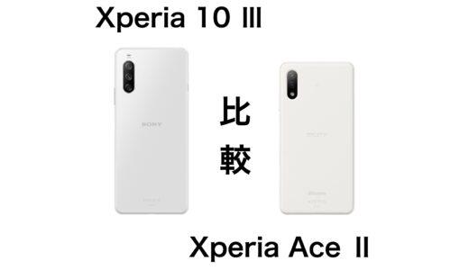 おすすめはどっち?Xperia 10 ⅢとXperia Ace Ⅱのスペックと価格を比較