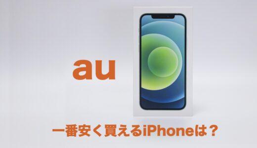 auで1番安く買えるはiPhoneはどの機種?おすすめとチェックすべきポイントを解説