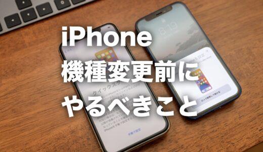 面倒なことはする必要なし!iPhoneを機種変更する前にやることまとめ
