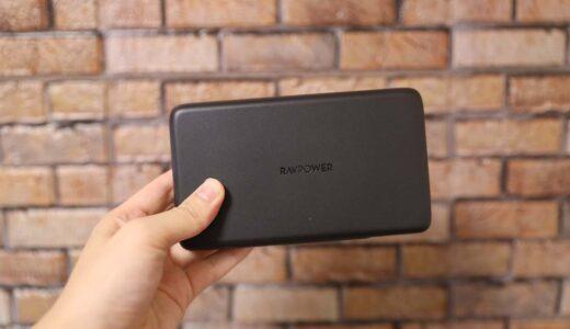 RAVPower RP-PB232レビュー!パソコンにも使える90W出力が可能な万能モバイルバッテリー