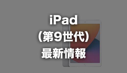 iPad(第9世代)の噂まとめ!どう進化するのかを第8世代と比較