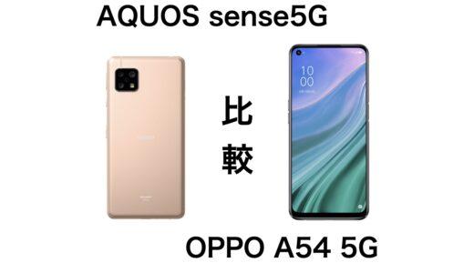 AQUOS sense5GとOPPO A54 5Gを比較!低価格の機種はどちらがおすすめ?