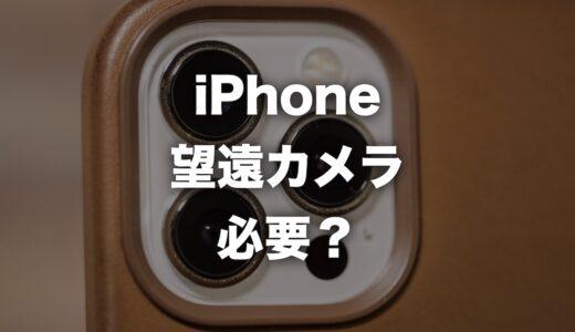 iPhoneに望遠カメラは必要か?Proモデルを長年使った感想を紹介