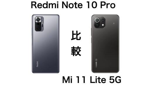コスパが凄い!Redmi Note 10 ProとMi 11 Lite 5Gのスペックを比較