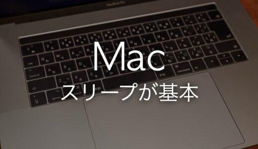 Macはスリープモードが基本!システム終了をしなくて良い理由まとめ