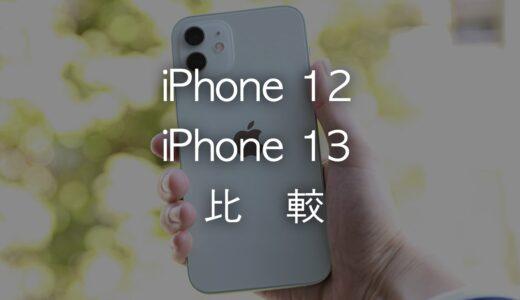 iPhone 13とiPhone 12を比較!どんな違いがあるのかを解説