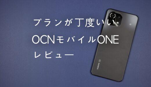 OCNモバイルONEをレビュー!気になる速度と使いやすさや評判を紹介
