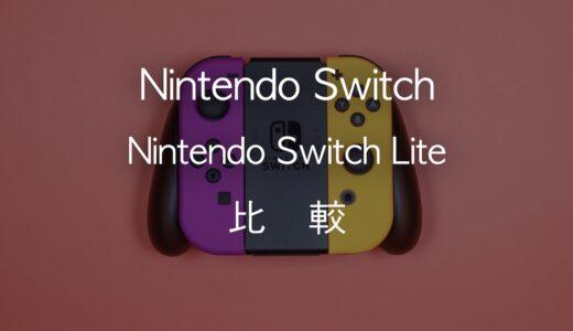 Nintendo SwitchとSwitch Liteの違いを比較!Liteを買うべきではない