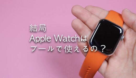 結局Apple Watchは水泳に使えるの?実際に試してみた結果まとめ