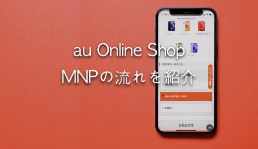 auオンラインショップでMNP乗換する流れとサポートまとめ
