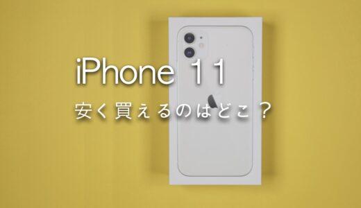 いまiPhone 11が安く買えるのはどこ?最新価格まとめ