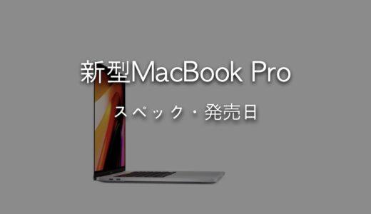 2021年新型MacBook Proはいつ発売?予想されるスペックなど最新情報まとめ
