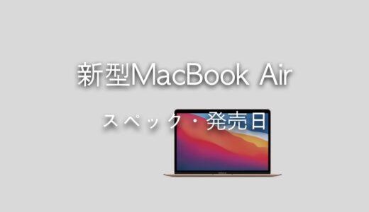 M2搭載のMacBook Airはいつ発売?スペックとデザインの噂を紹介