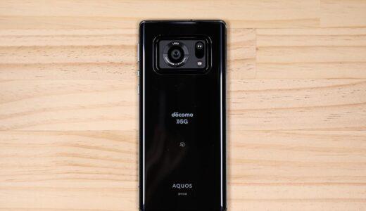 AQUOS R6レビュー!ライカのカメラは綺麗に撮れる?本音で評価