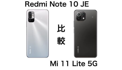 auから登場のRedmi Note 10 JEとMi 11 Lite 5Gの違い比較!どっちが良いか?