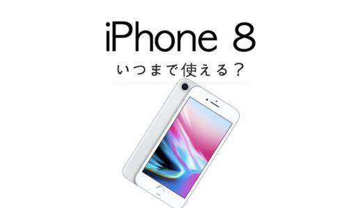 iPhone 8はいつまで使える?機種変更するべきかとタイミングを紹介
