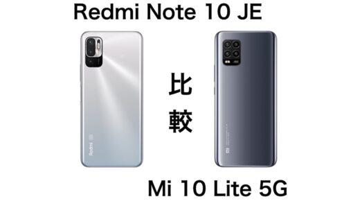 どっちが良い?Redmi Note 10 JEとMi 10 Lite 5Gを比較してみた
