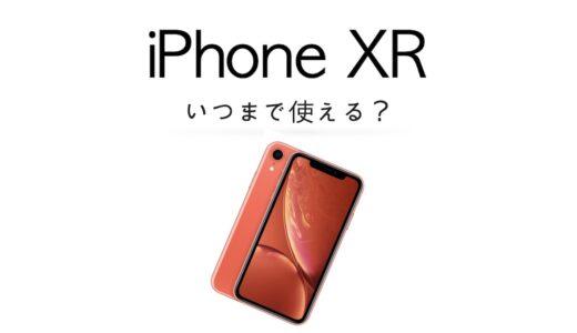 iPhone XRを機種変更するならいつ?いつまで使えるのかを解説