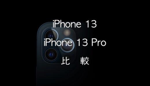 iPhone 13とiPhone 13 Proの違いを比較!どっちがおすすめかを徹底解説