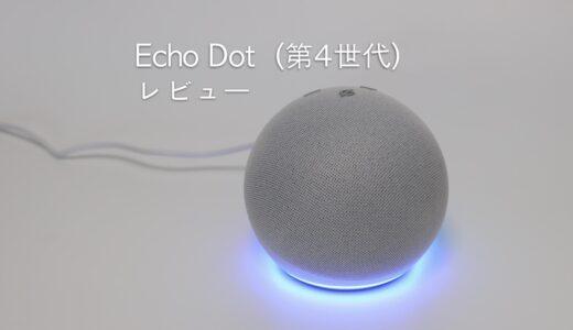 Amazon Echo Dot(第4世代)レビュー!HomePod miniの代わりになるのか