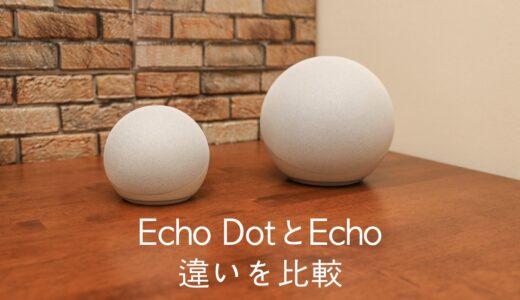 AmazonのスマートスピーカーEchoとEcho Dotの違いを比較!どちらがおすすめか?