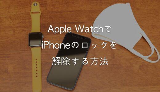 マスクをつけたままApple WatchでiPhoneのロックを解除する方法!できない時の対処法も解説