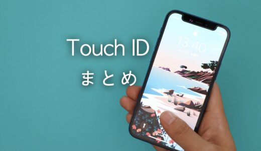 iPhone 13は指紋認証がつかない!Touch IDに関する情報まとめ