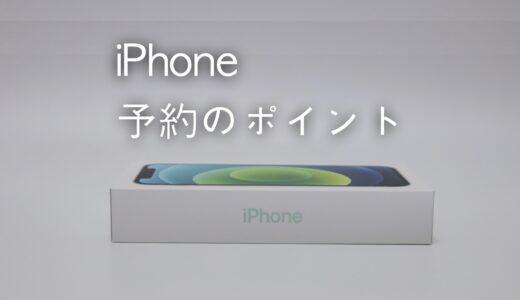 iPhone 13を発売日に受け取るには?ドコモ・au・ソフトバンの予約方法まとめ
