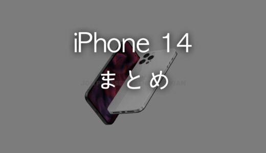 iPhone 14はいつ発売?新機能・スペック・デザインなど最新情報まとめ