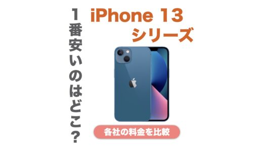 iPhone 13が安いのはどこ?価格の比較と安く買う方法を紹介