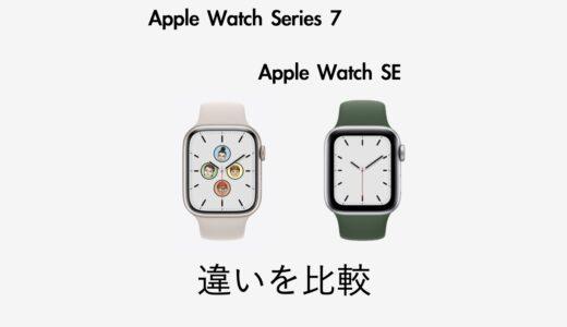 Apple Watch 7とApple Watch SEの違いを比較!どっちがおすすめ?