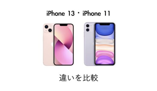 iPhone 13とiPhone 11の違いを比較!今買うならどっちがおすすめかを解説