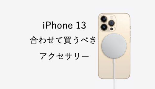 iPhone 13と合わせて購入するべき物まとめ!おすすめアクセサリーはこれ