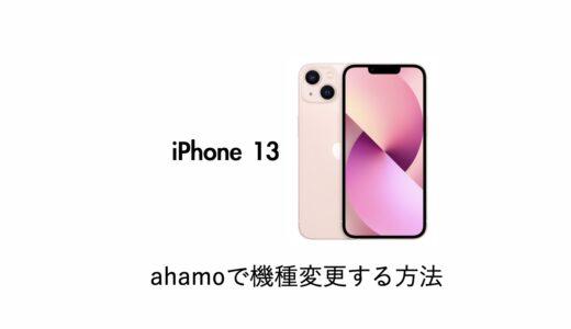 ahamoでiPhone 13は使える?機種変更・購入方法を解説